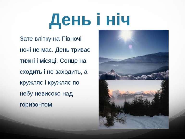 День і ніч Зате влітку на Півночі ночі не має. День триває тижні і місяці. Со...