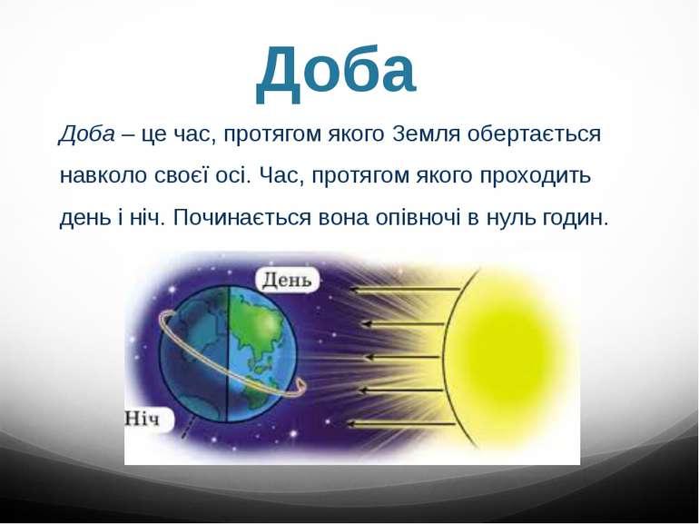 Доба Доба – це час, протягом якого Земля обертається навколо своєї осі. Час, ...