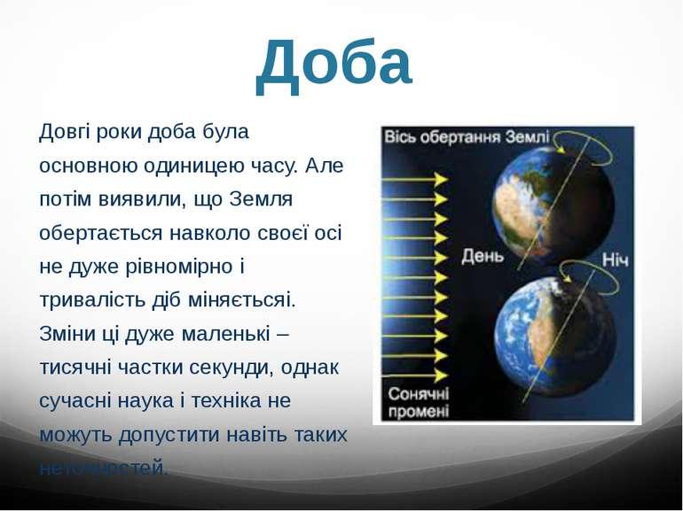 Доба Довгі роки доба була основною одиницею часу. Але потім виявили, що Земля...