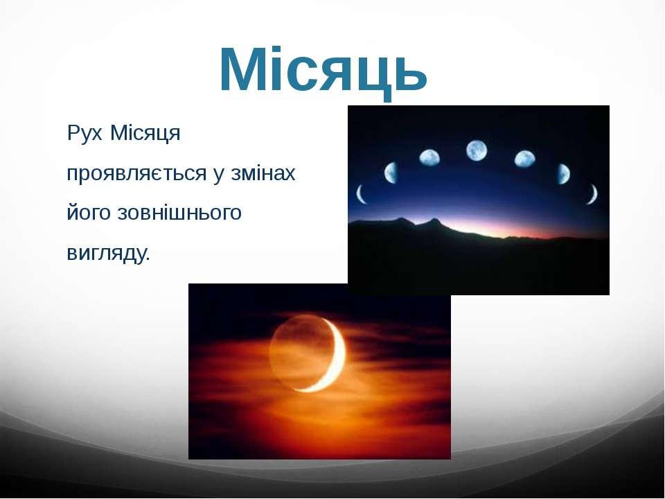 Місяць Рух Місяця проявляється у змінах його зовнішнього вигляду.