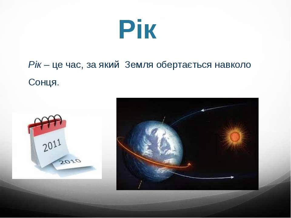 Рік Рік – це час, за який Земля обертається навколо Сонця.