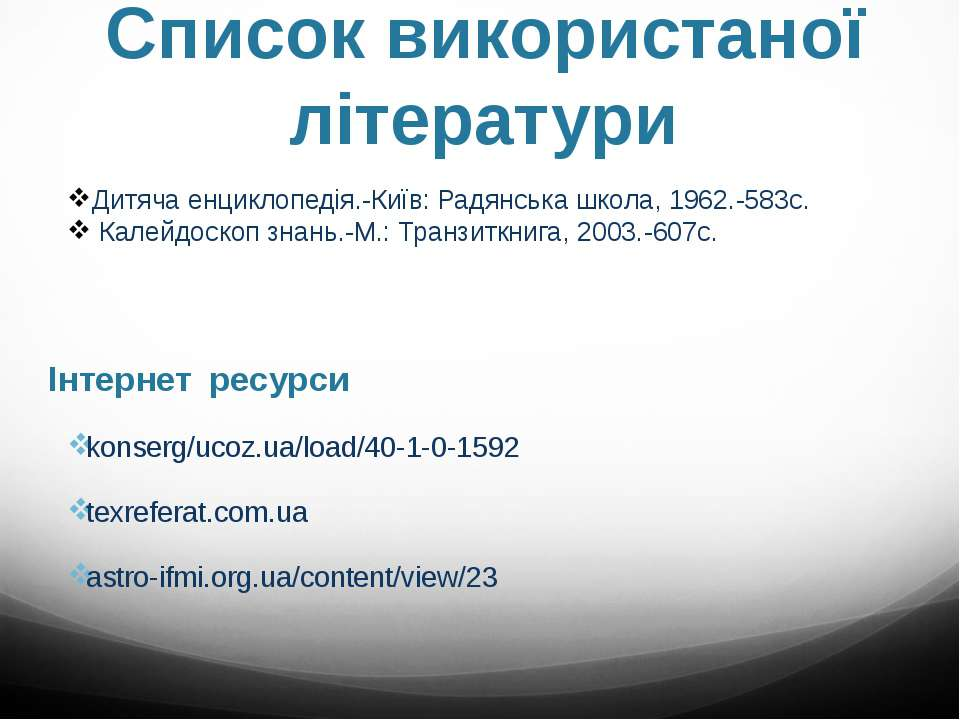 Список використаної літератури konserg/ucoz.ua/load/40-1-0-1592 texreferat.co...