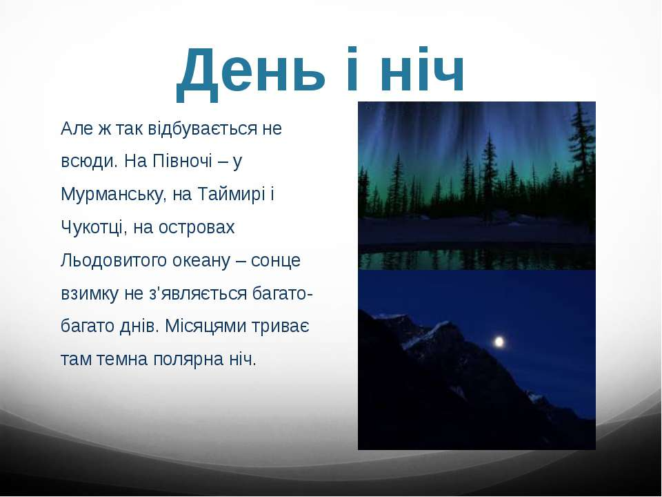 День і ніч Але ж так відбувається не всюди. На Півночі – у Мурманську, на Тай...