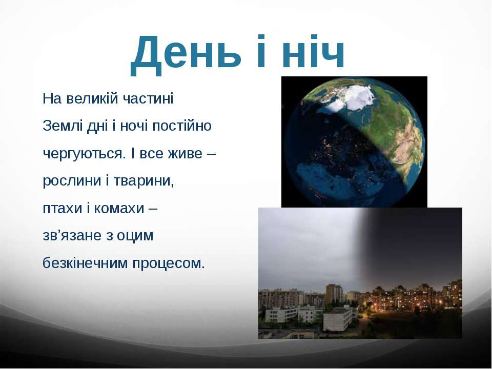 День і ніч На великій частині Землі дні і ночі постійно чергуються. І все жив...