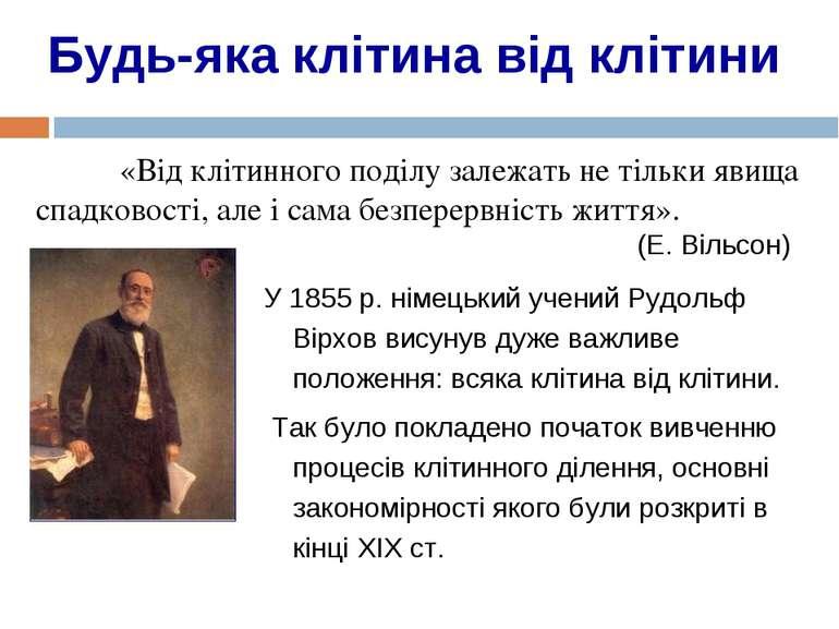 Будь-яка клітина від клітини У 1855 р. німецький учений Рудольф Вірхов висуну...