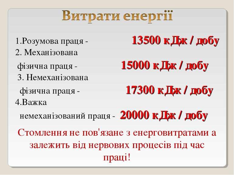 1.Розумова праця - 13500 кДж / добу 2. Механізована фізична праця - 15000 кДж...