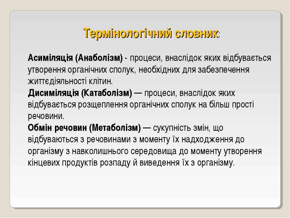 Термінологічний словник: Асиміляція (Анаболізм) - процеси, внаслідок яких від...