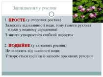 Запліднення у рослин 1. ПРОСТЕ (у спорових рослин) Залежить від наявності вод...