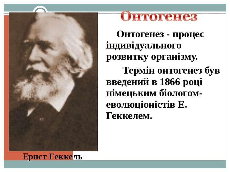 Онтогенез - процес індивідуального розвитку організму.  Термін онтоге...