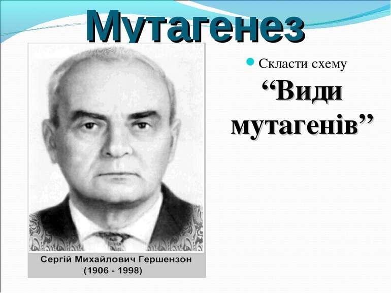 "Мутагенез Скласти схему ""Види мутагенів"""
