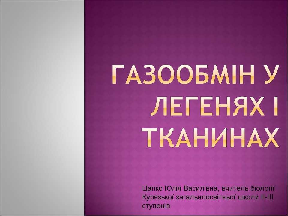 Цапко Юлія Василівна, вчитель біології Курязької загальноосвітньої школи ІІ-І...