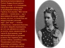 Дитячі роки поетеси минали на Поліссі. Взимку Косачі жили в Луцьку, а літом —...
