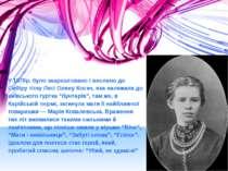 У 1879р. було заарештовано і вислано до Сибіру тітку Лесі Олену Косач, яка на...