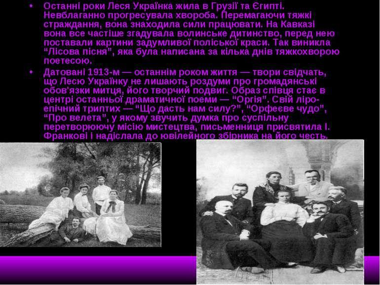 Останні роки Леся Українка жила в Грузії та Єгипті. Невблаганно прогресувала ...
