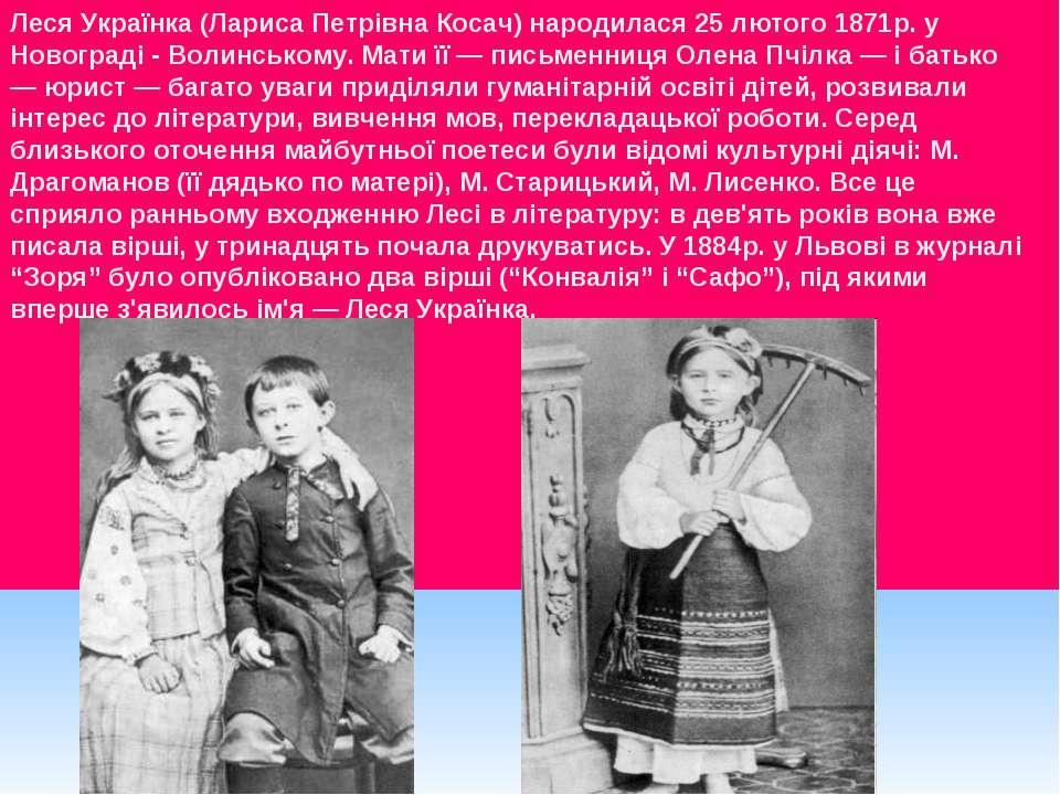 Леся Українка (Лариса Петрівна Косач) народилася 25 лютого 1871р. у Новограді...