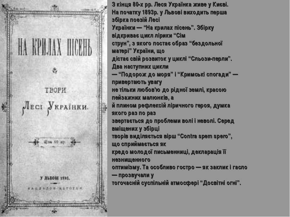 З кінця 80-х рр. Леся Українка живе у Києві. На початку 1893р. у Львові виход...