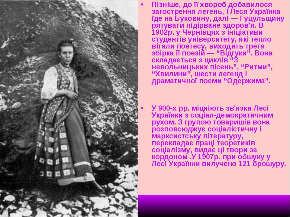 Пізніше, до її хвороб добавилося загострення легень, і Леся Українка їде на Б...
