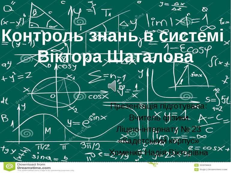Презентація підготувала: Вчитель фізики Ліцею-інтернату № 23 «Кадетський корп...