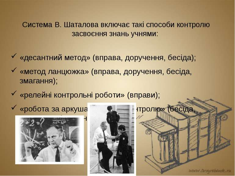 Система В. Шаталова включає такі способи контролю засвоєння знань учнями: «де...