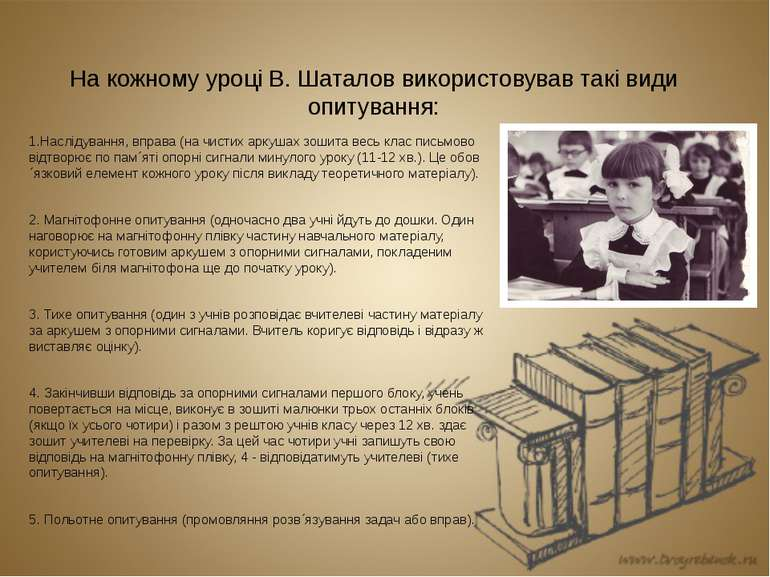 На кожному уроці В. Шаталов використовував такі види опитування: 1.Наслідуван...