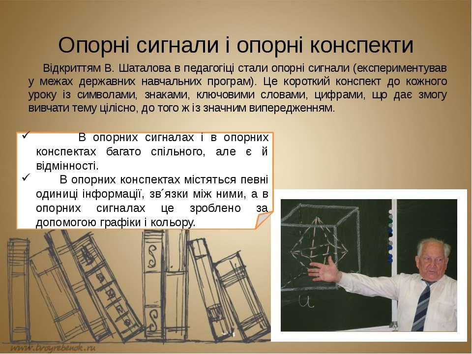 Опорні сигнали і опорні конспекти Відкриттям В. Шаталова в педагогіці стали о...