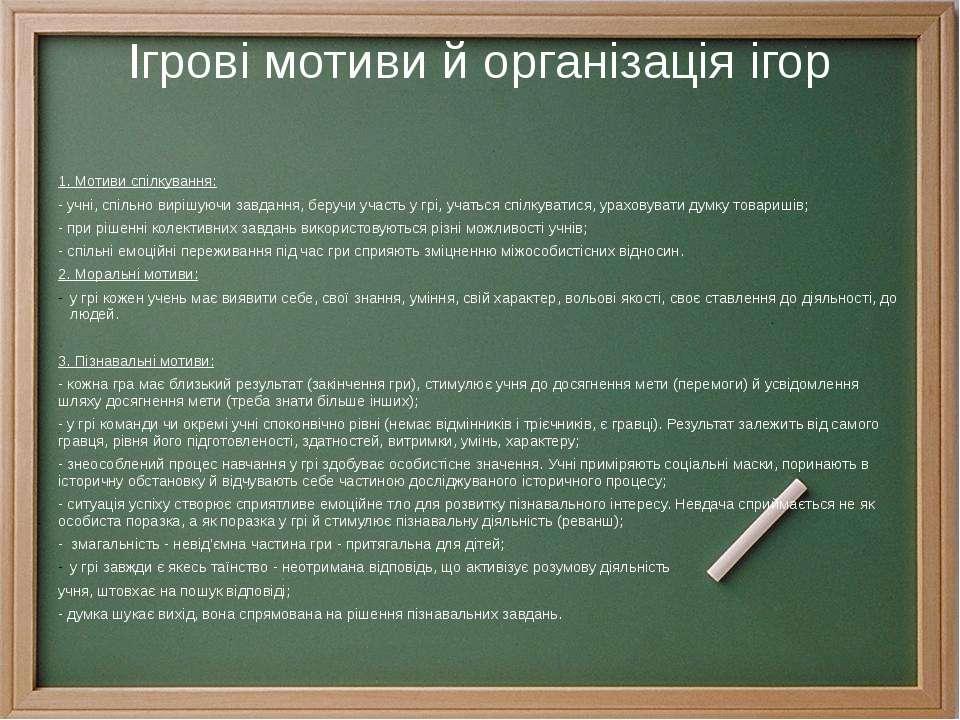 Ігрові мотиви й організація ігор 1. Мотиви спілкування: - учні, спільно виріш...