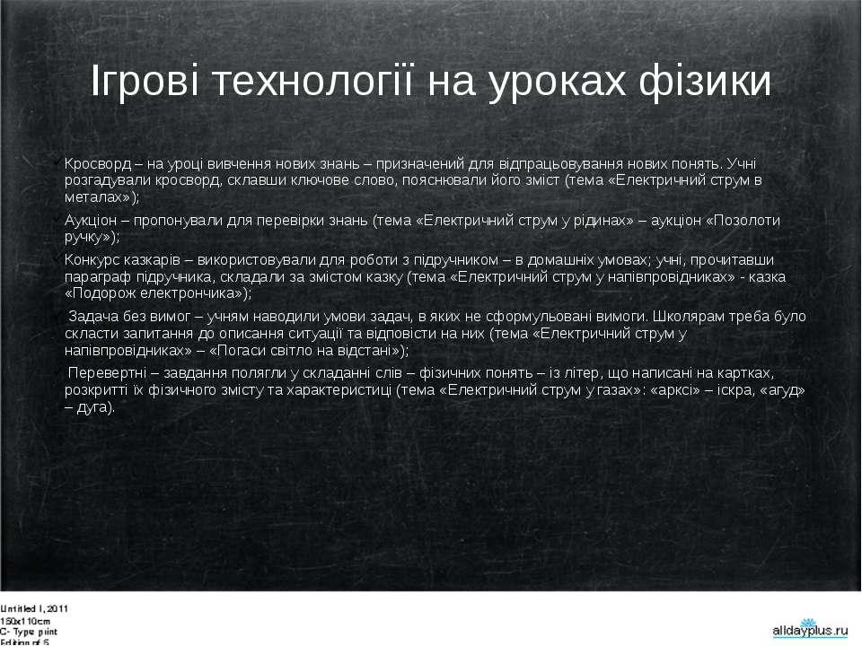Ігрові технології на уроках фізики Кросворд – на уроці вивчення нових знань –...