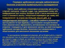 Порядок здійснення заходів забезпечення безпеки учасників кримінального прова...