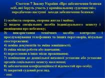 Статтею 7 Закону України «Про забезпечення безпеки осіб, які беруть участь у ...
