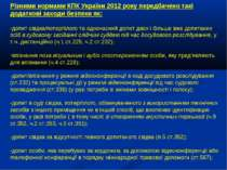 Різними нормами КПК України 2012 року передбачено такі додаткові заходи безпе...