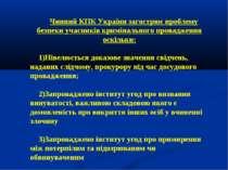 Чинний КПК України загострює проблему безпеки учасників кримінального провадж...
