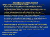 Класифікація заходів безпеки 1) Процесуальні заходи безпеки, які здійснюються...