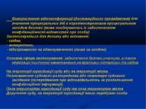 Використання відеоконференції (дистанційного провадження) для вчинення процес...