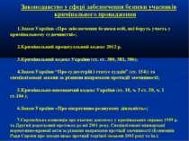 Законодавство у сфері забезпечення безпеки учасників кримінального провадженн...