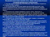 Підзаконні нормативно-правові акти у сфері забезпечення безпеки учасників кри...