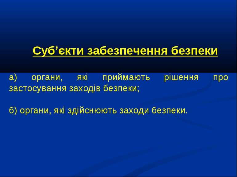 Суб'єкти забезпечення безпеки а) органи, які приймають рішення про застосуван...
