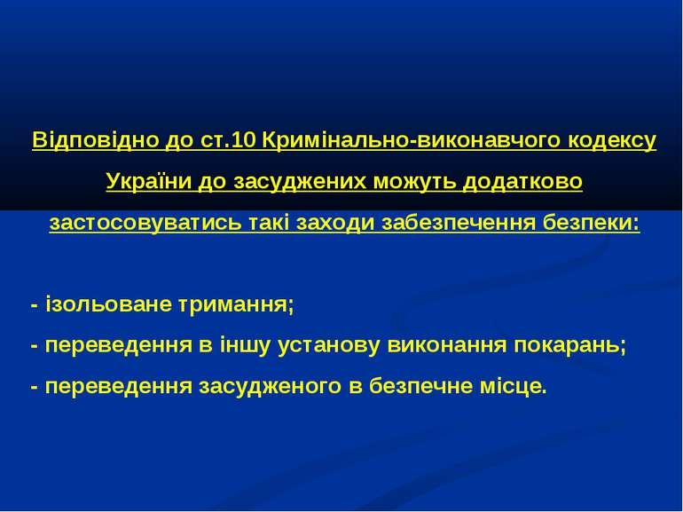 Відповідно до ст.10 Кримінально-виконавчого кодексу України до засуджених мож...