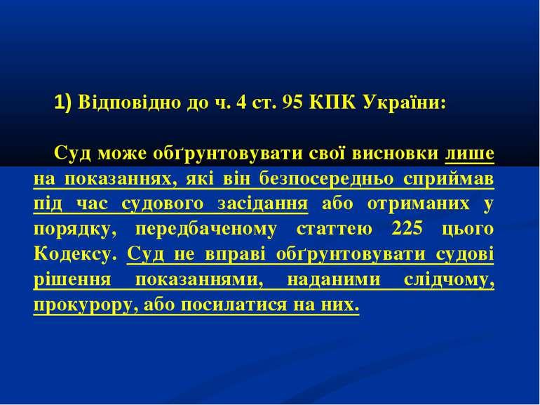 1) Відповідно до ч. 4 ст. 95 КПК України: Суд може обґрунтовувати свої виснов...