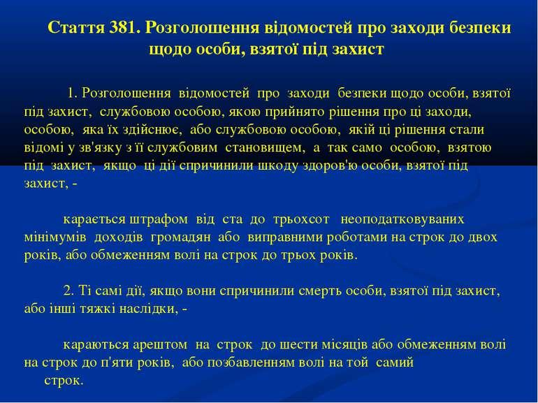 Стаття 381. Розголошення відомостей про заходи безпеки щодо особи, взятої під...