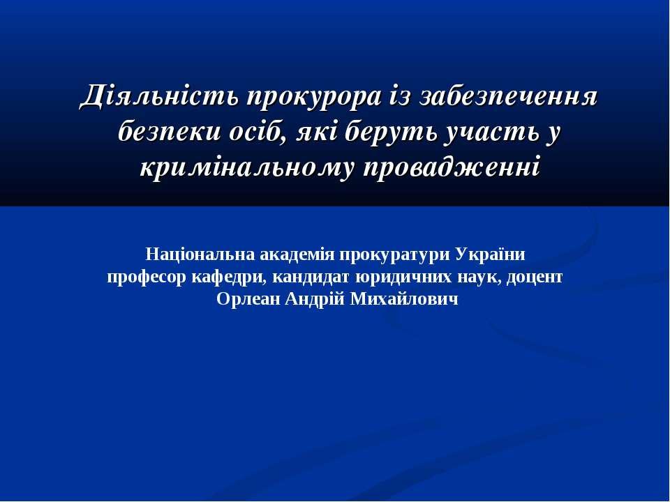 Діяльність прокурора із забезпечення безпеки осіб, які беруть участь у кримін...