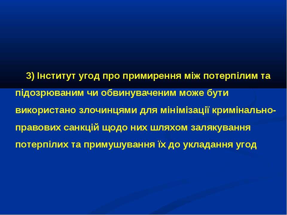 3) Інститут угод про примирення між потерпілим та підозрюваним чи обвинувачен...