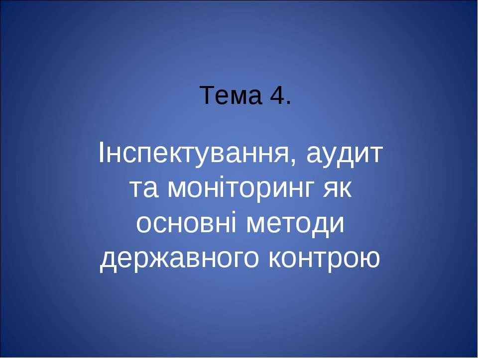Тема 4. Інспектування, аудит та моніторинг як основні методи державного контрою