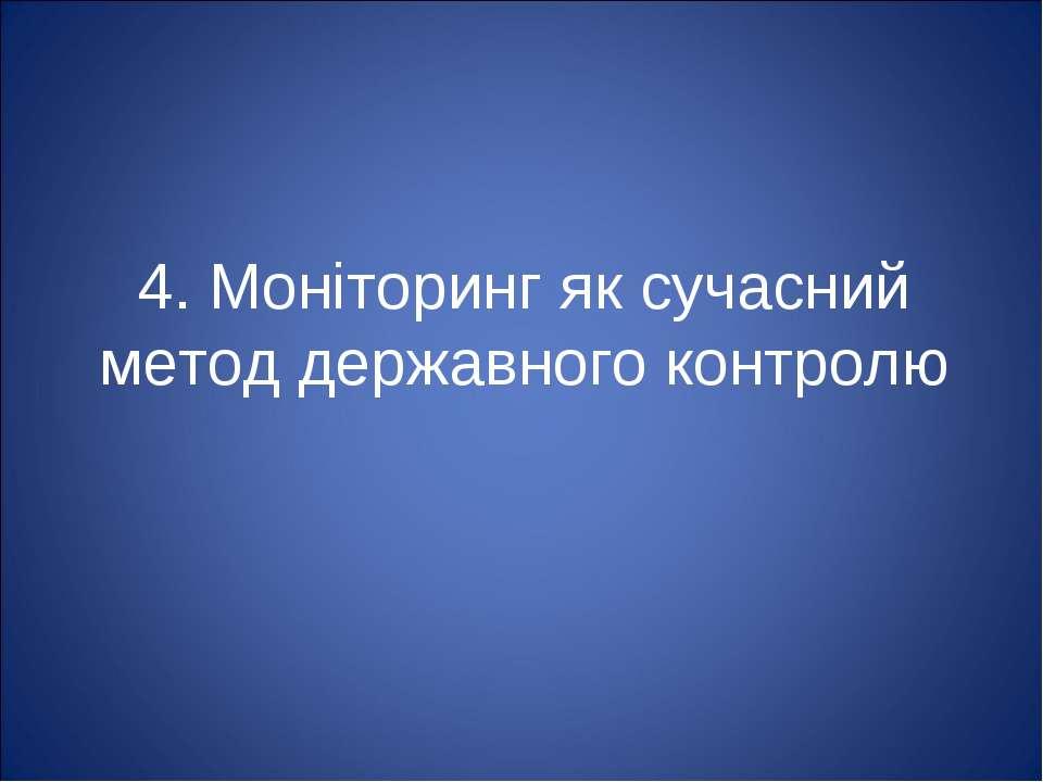 4. Моніторинг як сучасний метод державного контролю