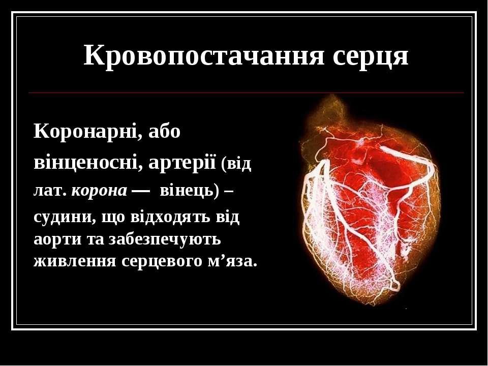 Кровопостачання серця Коронарні, або вінценосні, артерії (від лат. корона — в...