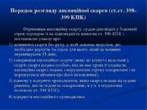 Порядок розгляду апеляційної скарги (ст.ст. 398-399 КПК) Отримавши апеляційну...