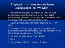 Порядок та строки апеляційного оскарження (ст. 395 КПК) Апеляційна скарга на ...