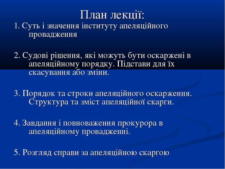 План лекції: 1. Суть і значення інституту апеляційного провадження 2. Судові ...