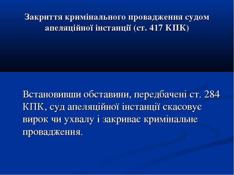Закриття кримінального провадження судом апеляційної інстанції (ст. 417 КПК) ...