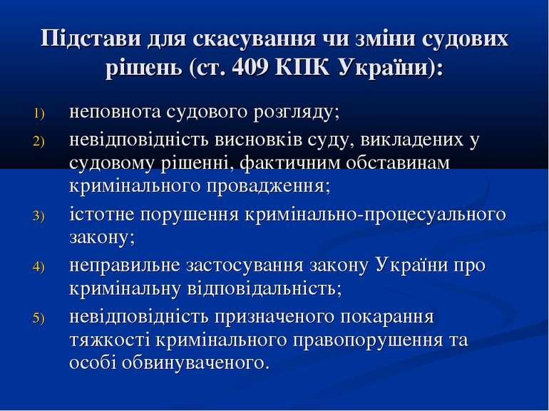 Підстави для скасування чи зміни судових рішень (ст. 409 КПК України): неповн...