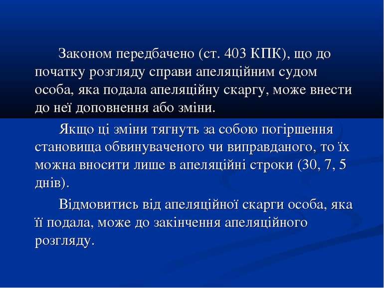 Законом передбачено (ст. 403 КПК), що до початку розгляду справи апеляційним ...